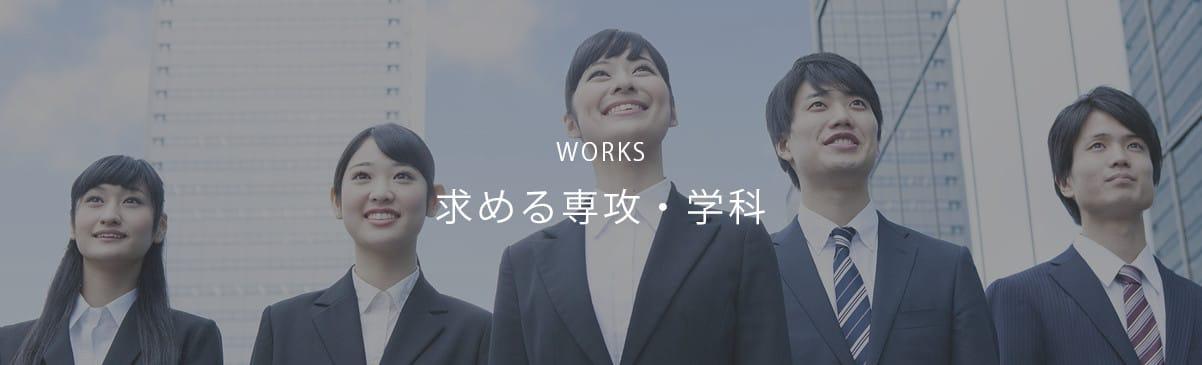 WORKS 求める専攻・学科