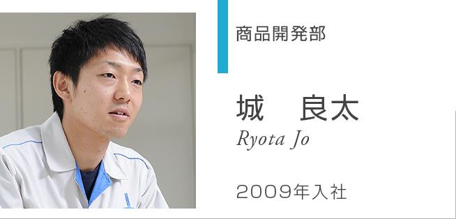 商品開発部 城 良太 Ryota Jo 2009年入社
