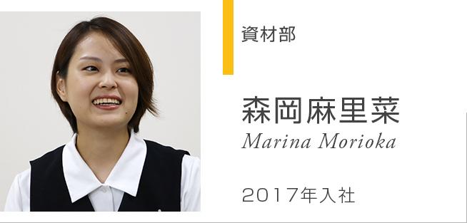 資材部 森岡麻里菜 Marina Morioka 2017年入社