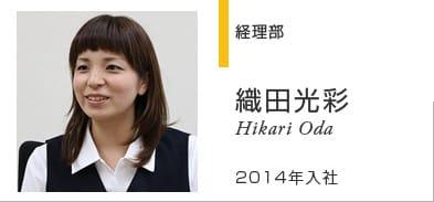 経理部 織田光彩 Hikari Oda 2014年入社
