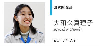 研究開発部 AIプロジェクト 大和久真理子 Mariko Owaku 2017年入社