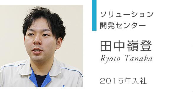 ソリューション 開発センター 田中嶺登 Ryoto Tanaka 2015年入社