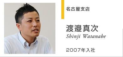 名古屋支店 渡邉真次 Shinji Watanabe 2007年入社