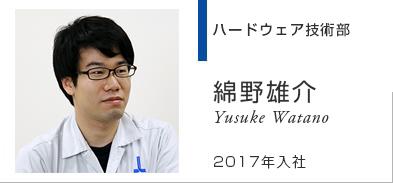ハードウェア技術部 綿野雄介 Yusuke Watano 2017年入社