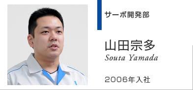 サーボ開発部 山田宗多 Souta Yamada 2006年入社