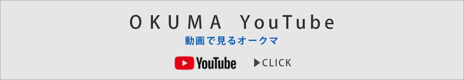OKUMA YouTube 動画で見るオークマ