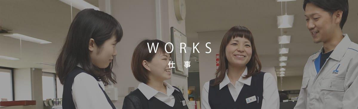 WORKS 仕事