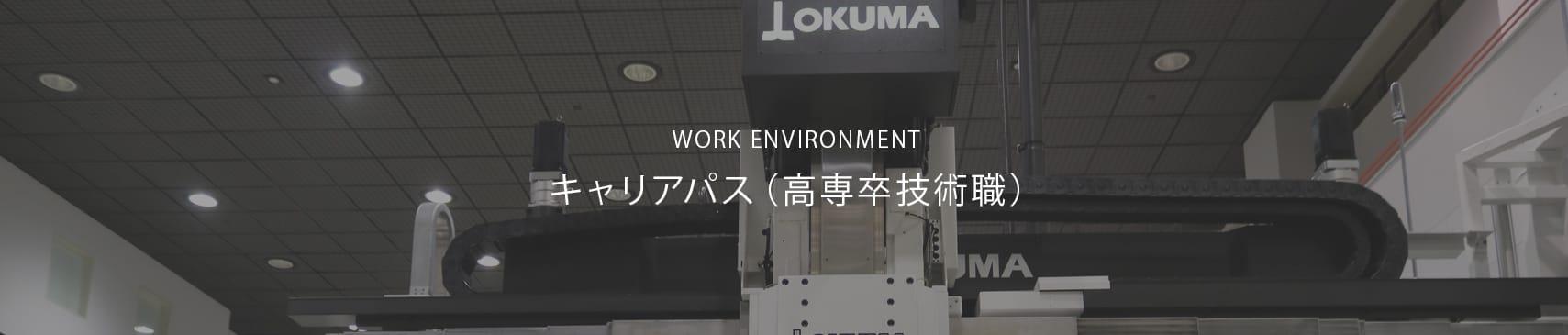 WORK ENVRONMENT キャリアパス(高専卒技術職)