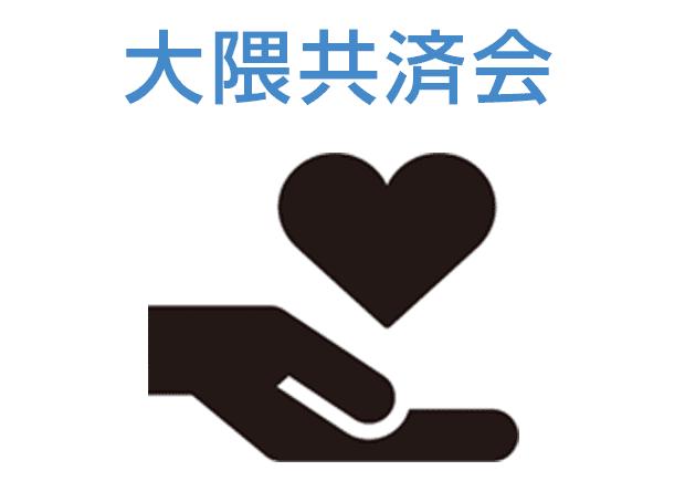 大隈共済会