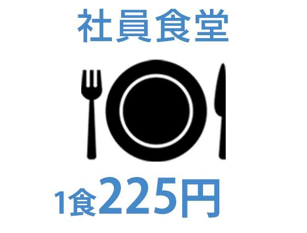 社員食堂 1食200円