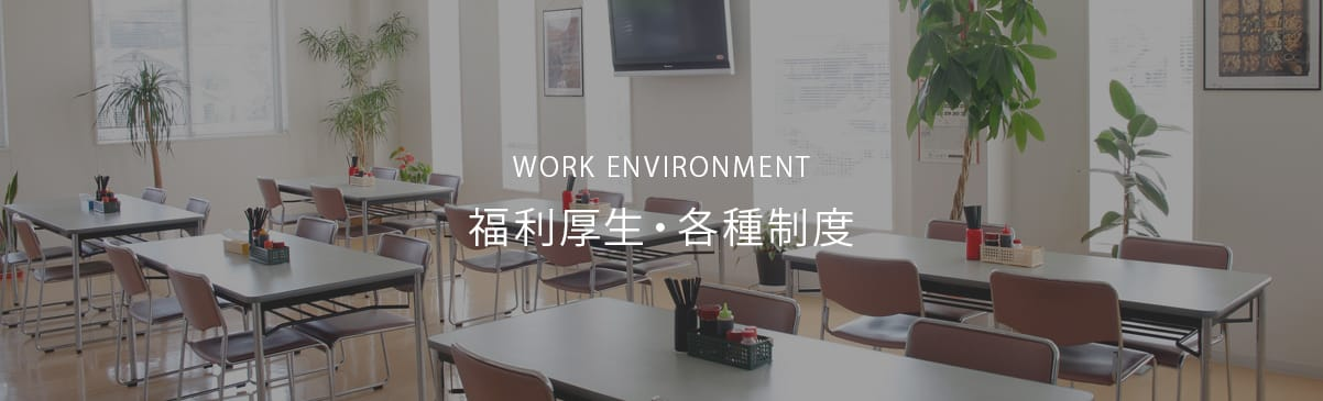 WORK ENVRONMENT 福利厚生・各種制度