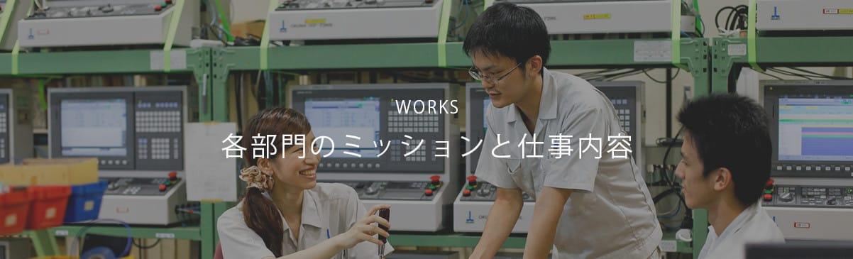 WORKS 各部門のミッションと仕事内容