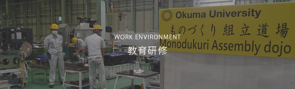 WORK ENVRONMENT 教育研修